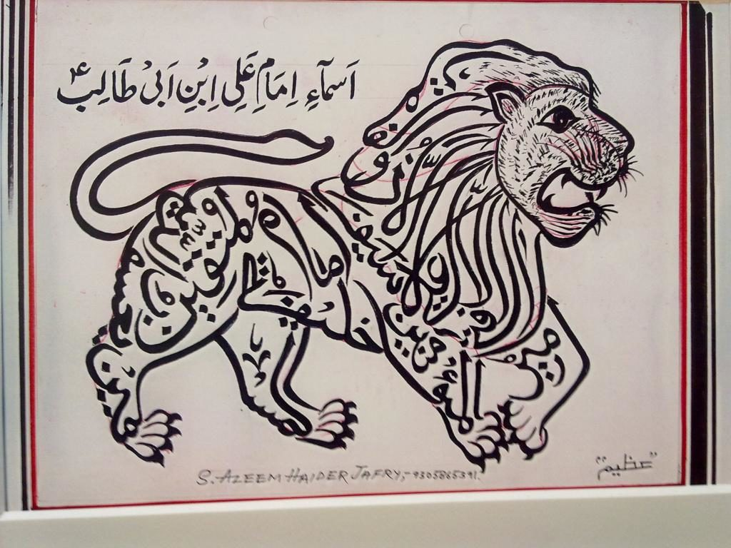 Painting by Azeem Haider